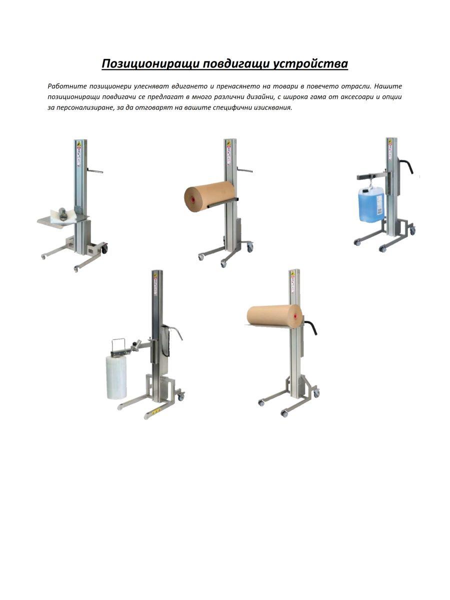 Позициониращи повдигащи устройства_001