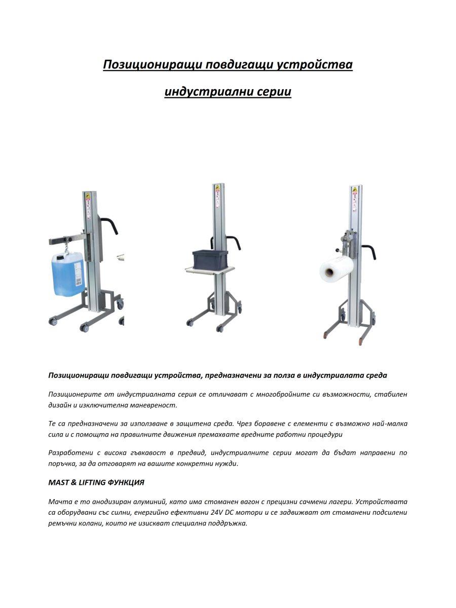 Позициониращи повдигащи устройства_005