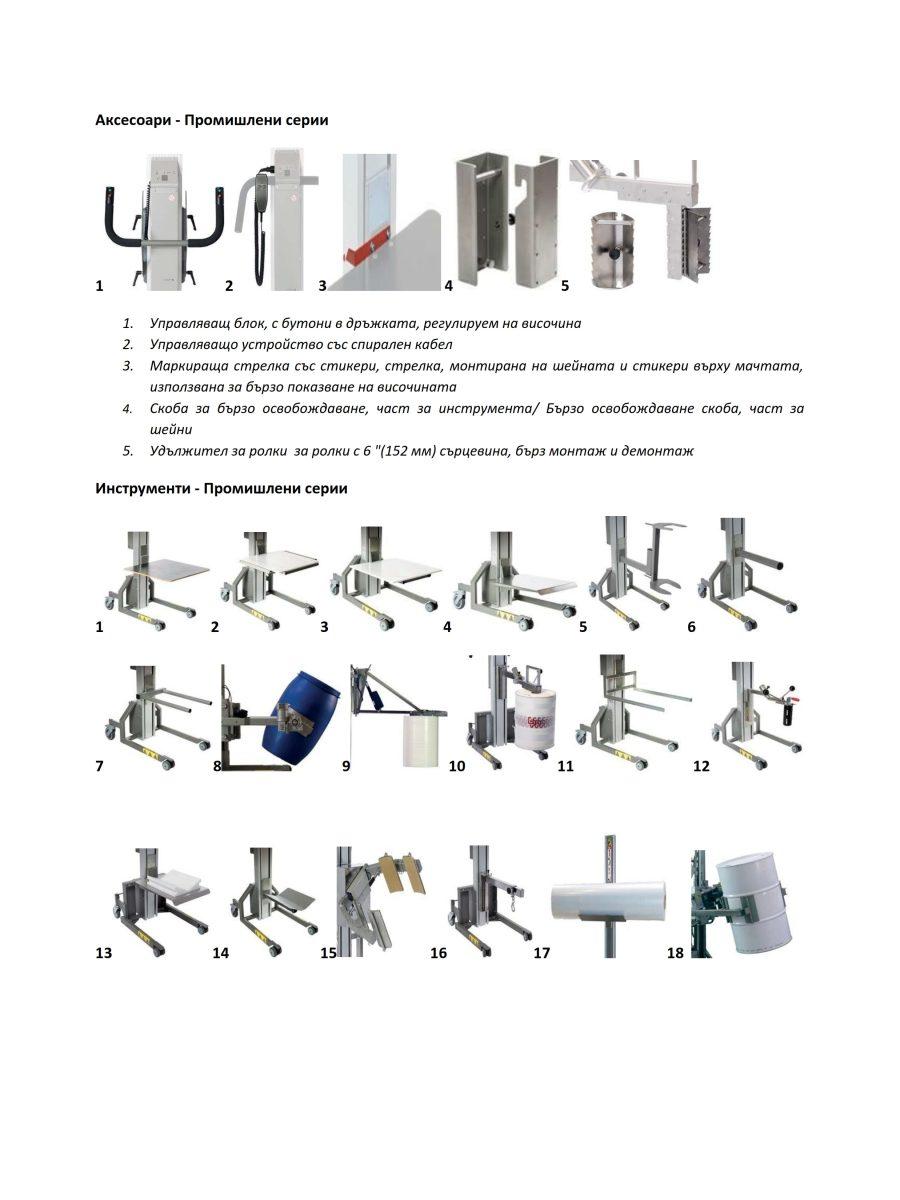 Позициониращи повдигащи устройства_007