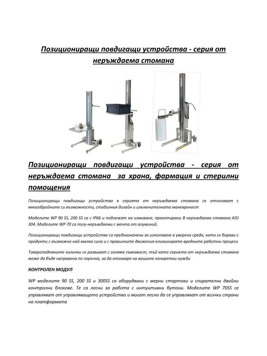 Позициониращи повдигащи устройства_009