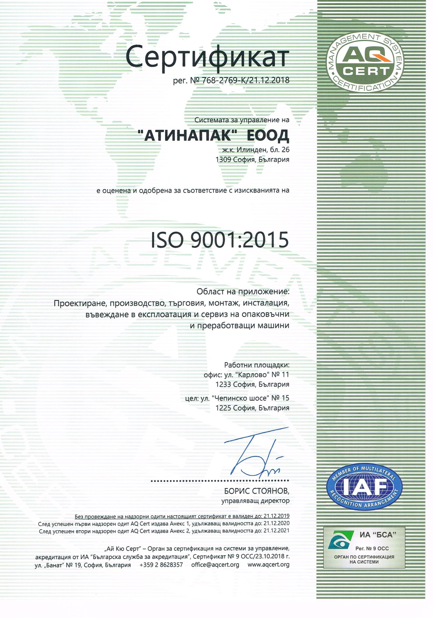 Сертификат за качество ИСО 9001